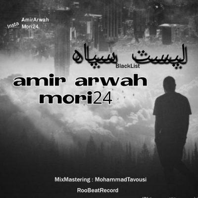دانلود آهنگ آهنگ   Amir Arwah Ft. Mori24 به نام لیست سیاه