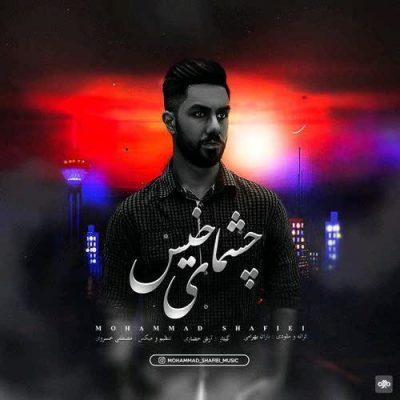 دانلود آهنگ محمد شفیعی به نام چشمای خیس