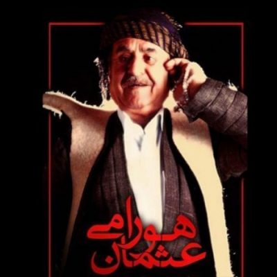 دانلود آهنگ کردی خرهلی باوانم به نام عثمان هورامی