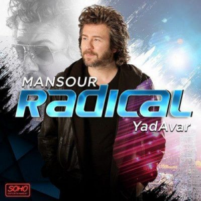 دانلود آلبوم منصور به نام رادیکال