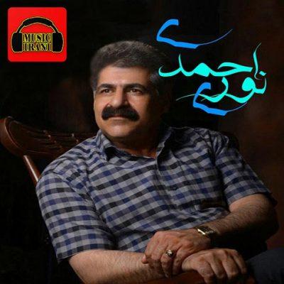 دانلود آهنگ کردی نوری احمدی به نام دلتنگی