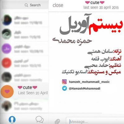 دانلود آهنگ کردی حمزه محمدی به نام بیستم آوریل
