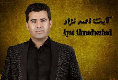 دانلود آهنگ کردی آیت احمد نژاد به نام سروه ی شمالی