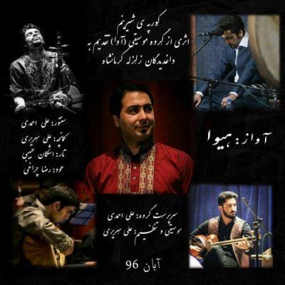 دانلود آهنگ کردی هیوا احمدی به نام کورپه ی شیرینم