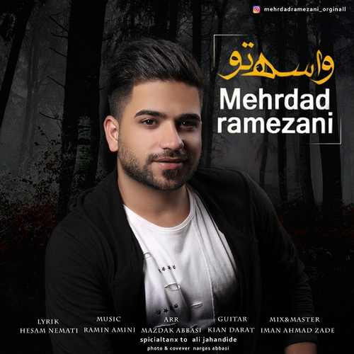 دانلود آهنگ مهرداد رمضانی به نام واسه تو