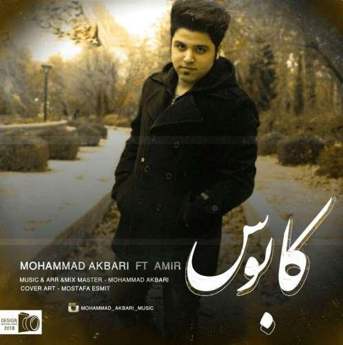 دانلود آهنگ محمد اکبری و امیر به نام کابوس
