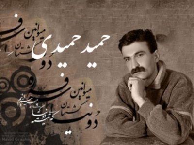 دانلود آهنگ کردی حمید حمیدی به نام سیروان غه ریبم