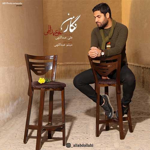 دانلود آهنگ علی عبداللهی به نام نگار من