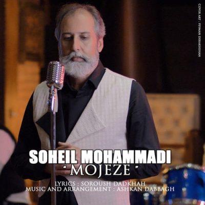 دانلود آهنگ سهیل محمدی به نام معجزه