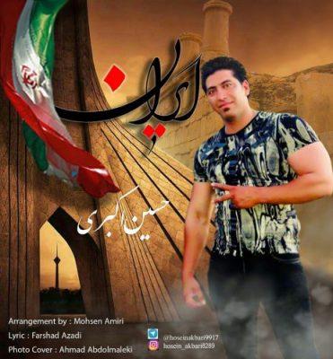 دانلود آهنگ حسین اکبری به نام ایران
