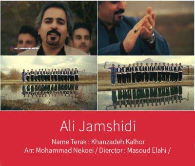 دانلود موزیک ویدیو علی جمشیدی به نام خانزاده ی کلهر