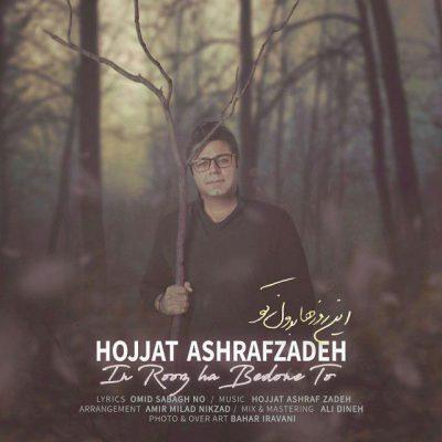 دانلود موزیک ویدیو حجت اشرف زاده به نام این روز ها بدون تو