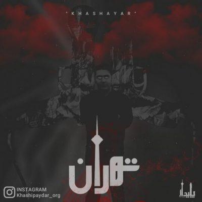 دانلود آهنگ خشایار پایدار به نام طهران