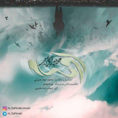 دانلود آهنگ محمد جواد بحیرایی به نام اوهام