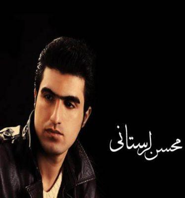 کد های آهنگ پیشواز محسن لرستانی