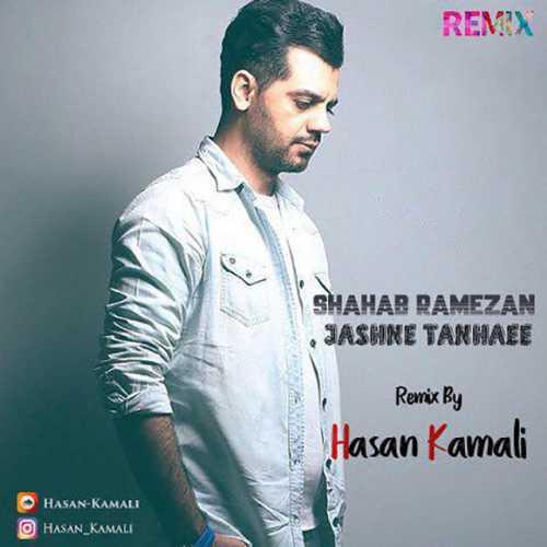دانلود آهنگ شهاب رمضان جشن تنهایی