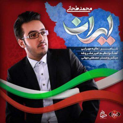 دانلود آهنگ محمد طحانی ایران