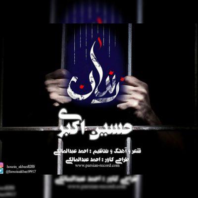 دانلود آهنگ حسین اکبری زندان