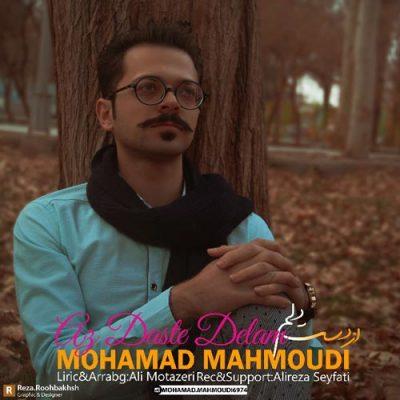 دانلود آهنگ محمد محمودی از دست دلم
