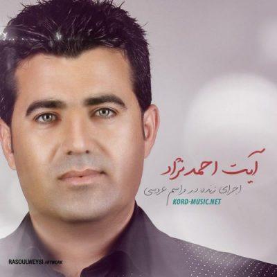 دانلود موزیک ویدیو آیت احمدنژاد دلم تنگه