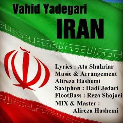 دانلود آهنگ وحید یادگاری ایران