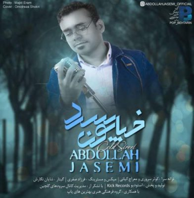 دانلود آهنگ عبدالله جاسمی خیابون سرد
