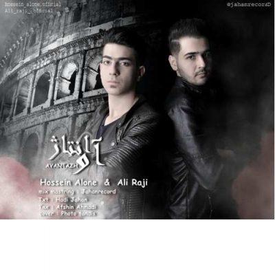 دانلود آهنگ حسین الون و علی راجی آوانتاژ