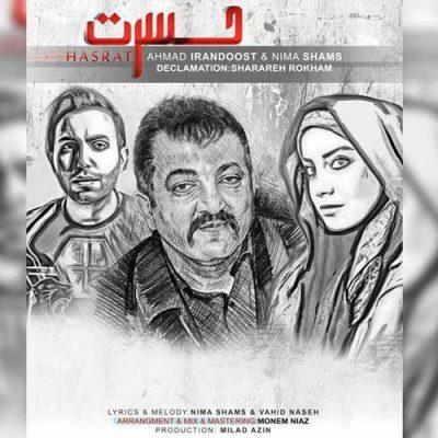 دانلود آهنگ احمد ایراندوست و نیما شمس حسرت