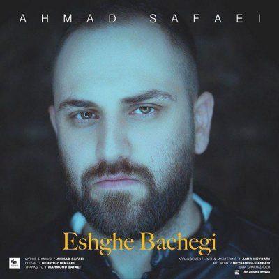 دانلود آهنگ احمد صفایی عشق بچگی