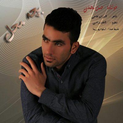 دانلود آهنگ حسن محمدی بچه محل