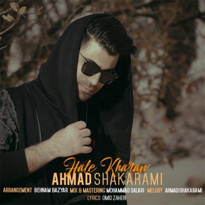 دانلود آهنگ احمد شاکرمی حال خراو