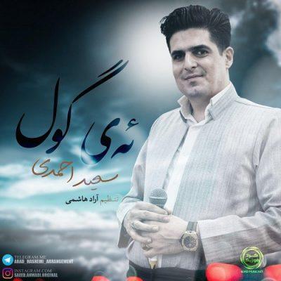 دانلود آهنگ سعید احمدی ئەی گول