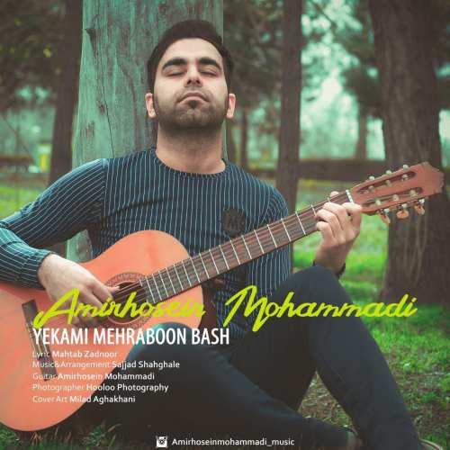 دانلود آهنگ امیرحسین محمدی یکمی مهربون باش