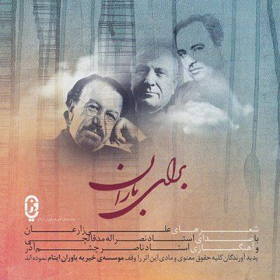 دانلود آلبوم ناصر چشم آذر به نام برای باران