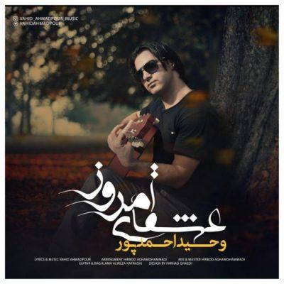 دانلود آهنگ کردی وحید احمدپور به نام عشقای امروز