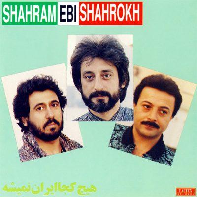 دانلود آلبوم شهرام شبپره و ابی و شاهرخ به نام هیچ کجا ایران نمیشه