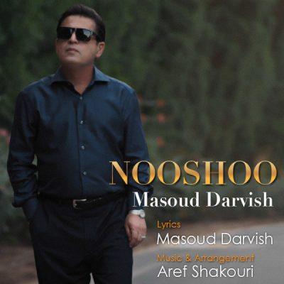 دانلود آهنگ مسعود درویش به نام نوشو