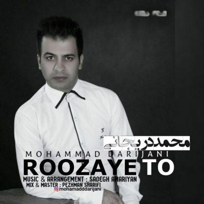 دانلود آهنگ محمد دریجانی به نام روزای تو
