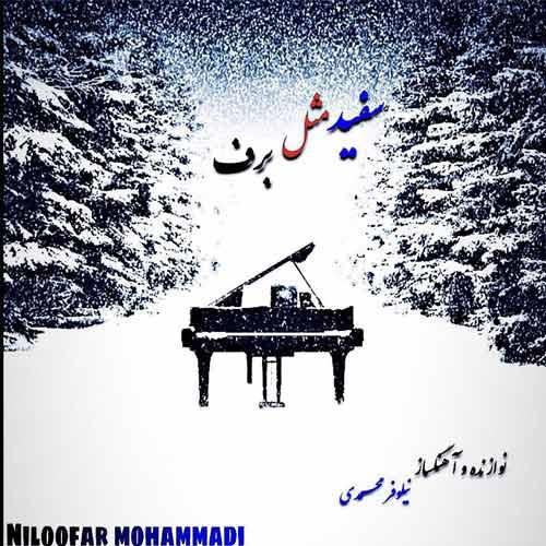 دانلود آهنگ محمدی به نام سفید مثل برف