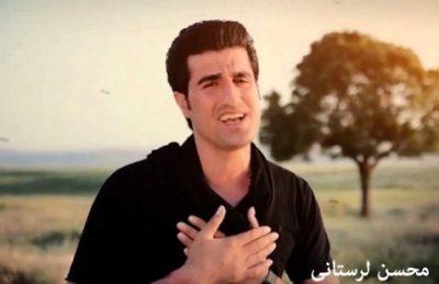 دانلود آهنگ کردی محسن لرستانی به نام شیدای دیدارت