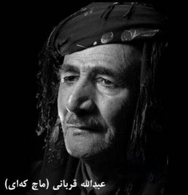 دانلود آهنگ عبدالله قربانی به نام ئه ی بو هه لامه
