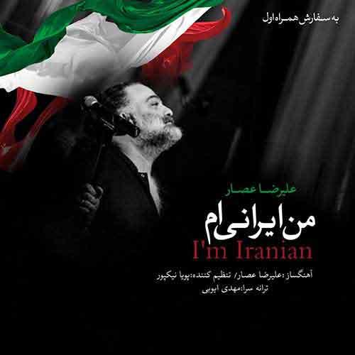 دانلود آهنگ علیرضا عصار به نام من ایرانی ام