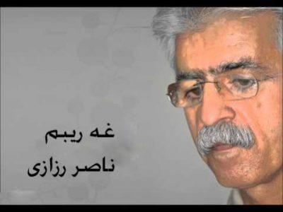 دانلود آهنگ کردی ناصر رزازی به نام غریبم