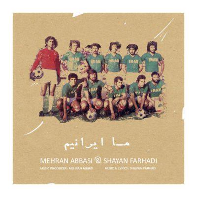 دانلود آهنگ مهران عباسی و شایان فرهادی به نام ما ایرانیم
