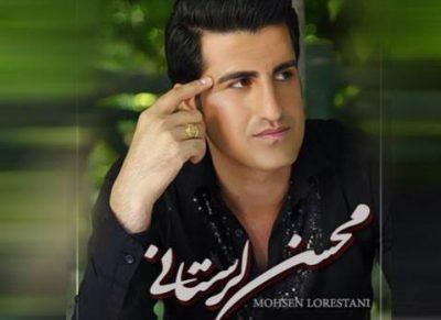 دانلود آهنگ کردی محسن لرستانی به نام سوگند