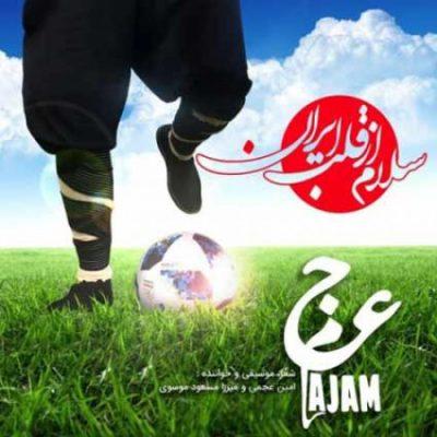 دانلود آهنگ عجم باند به نام سلام از قلب ایران