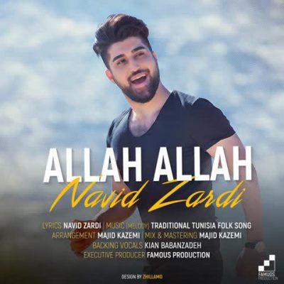دانلود آهنگ کردی نوید زردی به نام الله الله