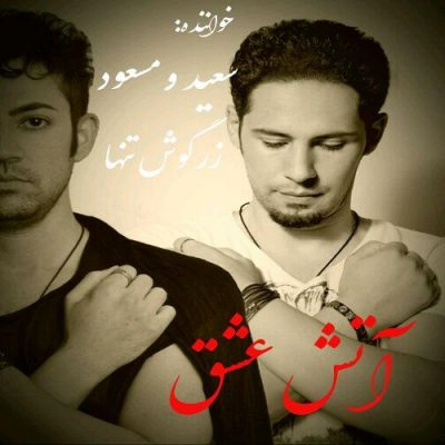 دانلود آهنگ سعید زرگوش تنها و مسعود زرگوش تنها به نام آتش عشق