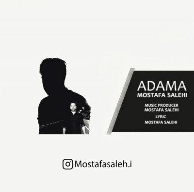 دانلود آهنگ مصطفی صالحی به نام آدما