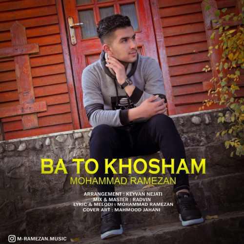 دانلود آهنگ محمد رمضان به نام با تو خوشم